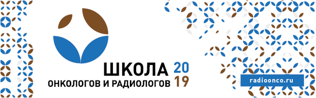 Научно-практическая Школа онкологов и радиологов – 2019
