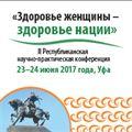 II Республиканская научно-практическая конференция «Здоровье женщины — здоровье нации»