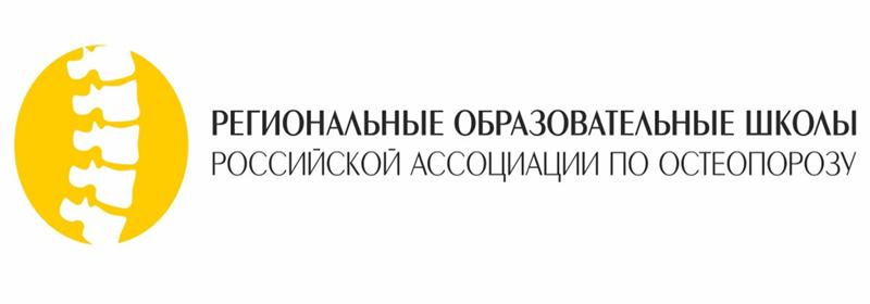 32 Региональная Образовательная Школа Российской Ассоциации по Остеопорозу