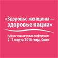 Научно-практическая конференция «Здоровье женщины – здоровье нации»