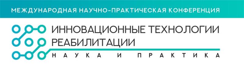 """III Международная научно-практическая конференция """"Инновационные технологии реабилитации: наука и практика"""""""