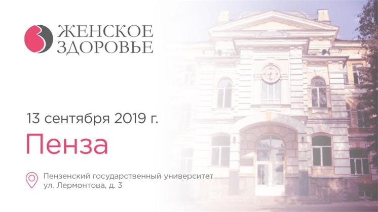 XV межрегиональная конференция РОАГ «Женское Здоровье»