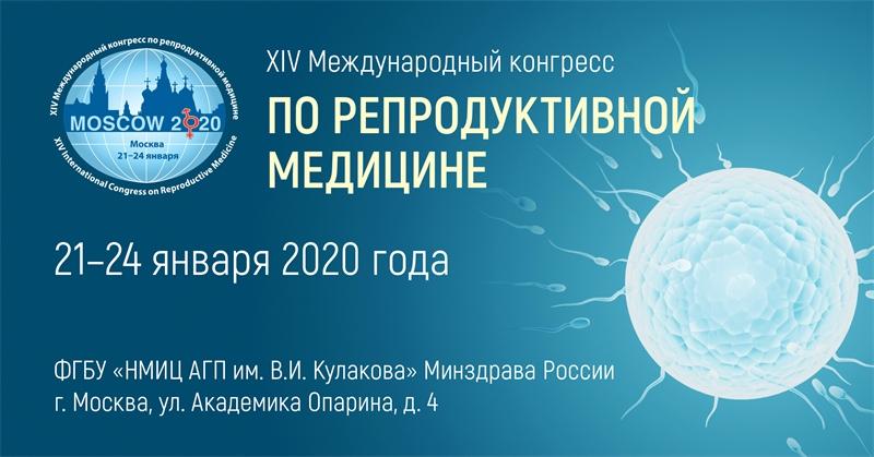 XIV Международный конгресс по репродуктивной медицине