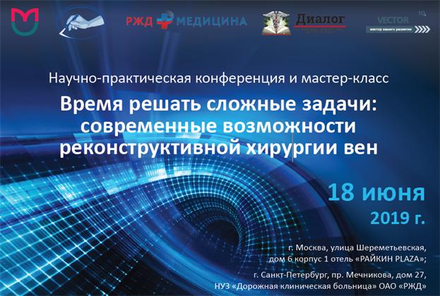 Научно-практическая конференция «Время решать сложные задачи: современные возможности реконструктивной хирургии вен»