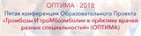 5-я конференция Образовательного Проекта Оптима-2018 «Тромбозы и тромбоэмболии в практике врачей разных специальностей»