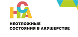 Региональная образовательная конференция «Неотложные состояния в акушерстве»