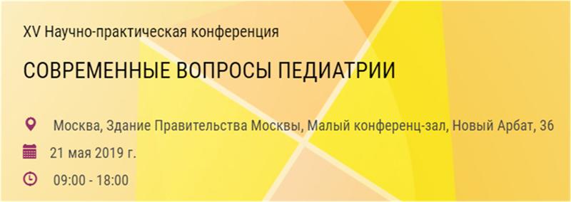 XV Научно-практическая конференция «Современные вопросы педиатрии»