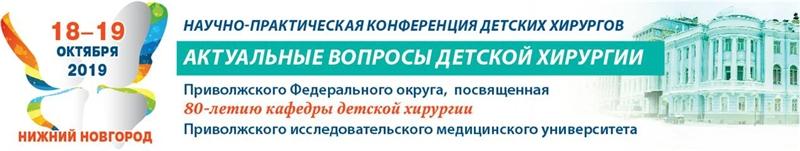 Научно-практическая конференция «Актуальные вопросы детской хирургии»