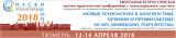 Ежегодная всероссийская научно-практическая конференция с международным участием «Новые технологии в диагностике, лечении и профилактике: ИСМП, инфекции, паразитозы»