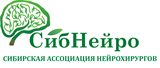 """LII Заседание Сибирской Ассоциации нейрохирургов """"СибНейро"""""""