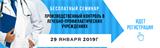 Бесплатный семинар: Организация и проведение плана производственного контроля в лечебно-профилактических учреждениях