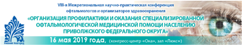 VIII Межрегиональная научно-практическая конференция «Организация профилактики и оказания специализированной офтальмологической медицинской помощи населению Приволжского федерального округа»