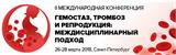 II Международная конференция «Гемостаз, тромбоз и репродукция: междисциплинарный подход»
