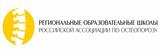 21 Региональная Образовательная Школа Российской Ассоциации по Остеопорозу «Остеопороз в практике клинициста: от общего к частному»