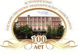 """III Международная конференция Прикаспийских государств """"Актуальные вопросы современной медицины"""""""