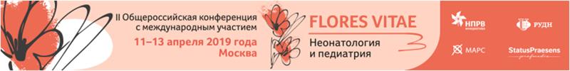 II Общероссийская конференция с международным участием «FLORES VITAE. Неонатология и педиатрия»