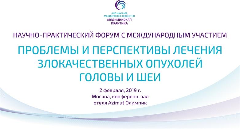 """Научно-практический форум с международным участием """"Проблемы и перспективы лечения злокачественных опухолей головы и шеи"""""""