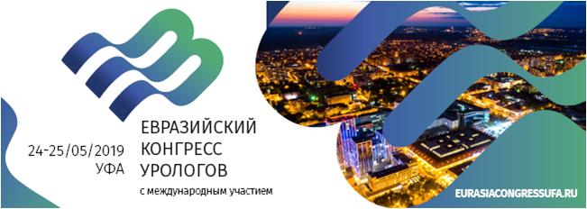 Евразийский Конгресс урологов с международным участием